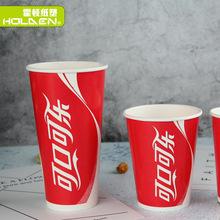 厂家批加厚双P可口可乐杯一次性纸杯冷热饮料奶茶杯定做logo带盖