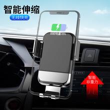 自动感应车载手机支架 新款快速充电支架 手机无线充支架自动伸缩