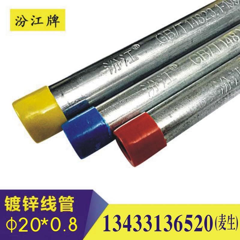 20*0.8 镀锌导线管镀彩穿线管 jdg管 金属穿线管 jdg20 kbg电线管