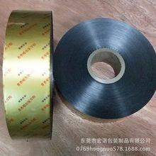 保健品包装铝箔膜  口服液自动包装卷膜  医药用品铝塑复合膜