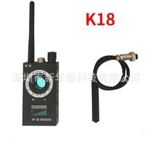 K18信号无线信号gps信号探测器反偷听偷拍探测器