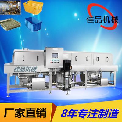 山东食品机械佳品专业制造网带式洗筐机 多功能清洗流水线