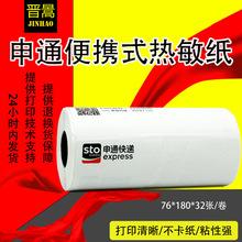 申通快遞手持便攜式藍牙電子面單熱敏打印紙三聯76*180mm10卷包郵