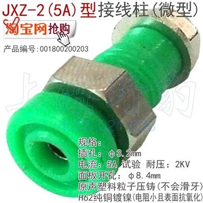 JXZ-2(5A)铜接线柱微型接线柱面板式接线柱插孔接线柱