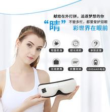 眼睛保健仪智能充气音乐护眼仪眼睛按摩器蓝牙眼罩按摩仪防近视