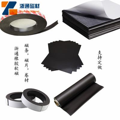 货源厂家直销橡胶磁铁 定制冰箱贴磁贴背胶软磁条PVC磁片A4广告橡胶磁批发