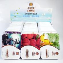 卡迪夫 汽車香膏車載固體香水車內除異味空氣清新劑220g品牌香薰