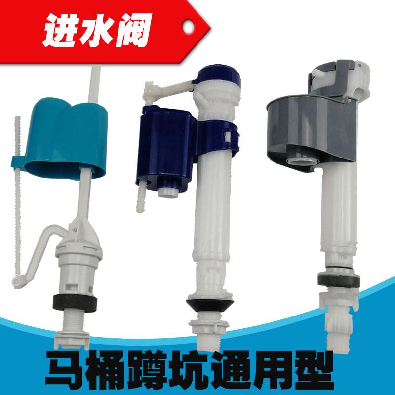 蹲坑坐便器水箱配件进水阀厕所抽马桶蹲便器冲水箱上短老式通用