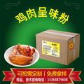 康达尔一丁鸡肉呈味粉鸡肉精粉鸡肉香精粉肉类增香餐饮配料可定制