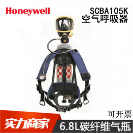 Honeywell SCBA105K C900 air breathing apparatus self-contained open circuit compressed air breathing apparatus