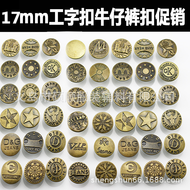 批发牛仔裤工字扣1.7CM/17mm两合扣 钮扣 钉扣 金属工字钮扣