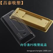 【东莞厂家】定制内存条泡壳托盘,电子产品PS吸塑插卡塑料包装盒
