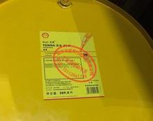 壳/牌通拿SHEL/L Tonna S2 M32 M68 M220机床导轨油 209升L/