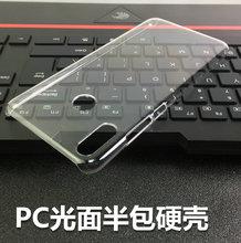 华为荣耀8X pc光面硬壳diy素材壳 荣耀8X 手机外壳透明壳水晶壳