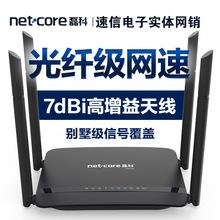 批發 磊科路由器POWER6A 1200M雙頻千兆家用wifi穿墻無線路由器