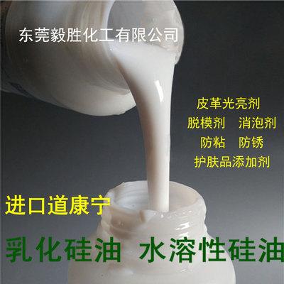 道康宁乳化硅油 水溶性硅油 脱模硅油 牛奶水 防粘剂 光亮 润滑