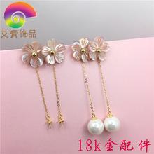 18k金珠小粉色貝殼花三生三世十里桃花三用耳釘耳線珍珠配件空托