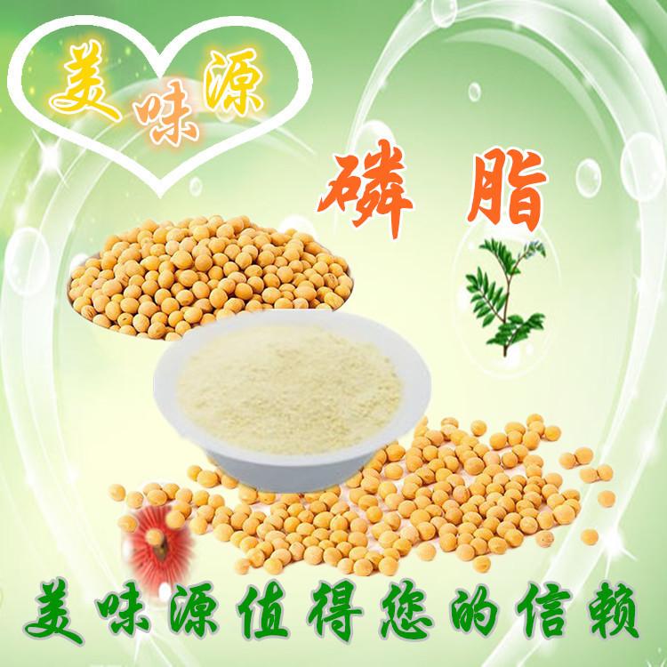专业供应 优质食品级 磷脂 营养强化剂 卵磷脂 大豆卵磷脂