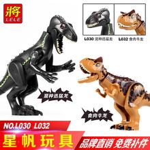 LELE将牌L032/L030朱罗纪系列恐龙食肉龙迅猛龙益智拼装积木玩具