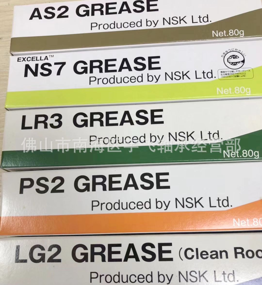 NSK进口油脂PS2润滑脂精密机械丝杆轴承导轨滑块白色润滑油 80G