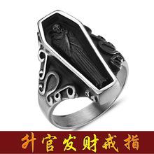 跨境欧美戒指 棺材钛钢爆款男 不锈钢吸血鬼戒指 另类个性手饰