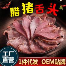 腊猪舌烟熏酱香四川特产260g 老腊肉土特产礼品农家自制一件代发