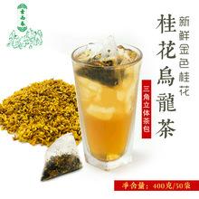 桂花乌龙茶三角包组合花茶茶饮店专用热泡茶冷泡茶400g/8g*50包