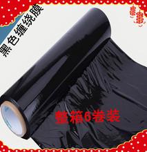 厂家生产批发黑色缠绕膜宽50cm自粘PE拉伸膜工业托盘塑料包装薄膜
