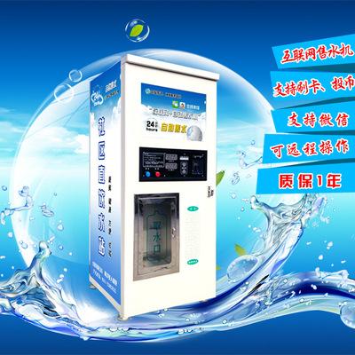 自动售水机 小区售水机 投币刷卡售水机 小区净水机