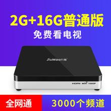 九猫 H9 8核电信网络机顶盒 安卓家用4k电视盒子无线电视盒直销