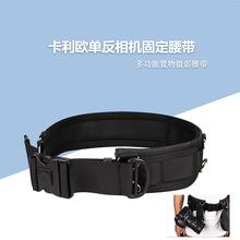 卡利欧 单反相机固定腰带 多功能置物摄影腰带 登山镜头包挂扣