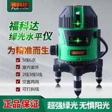 福科达3线绿光锂电水平仪投线仪标线仪激光平水仪