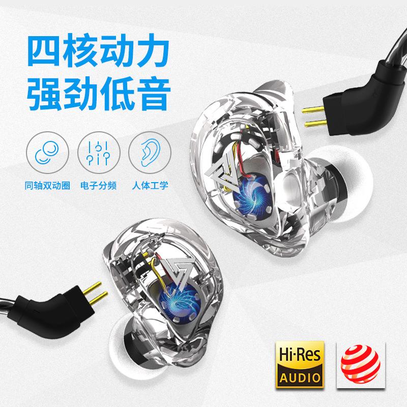 QKZ VK1 入耳式耳机HIFI监听级四单元耳返耳机手机重低音线控耳机