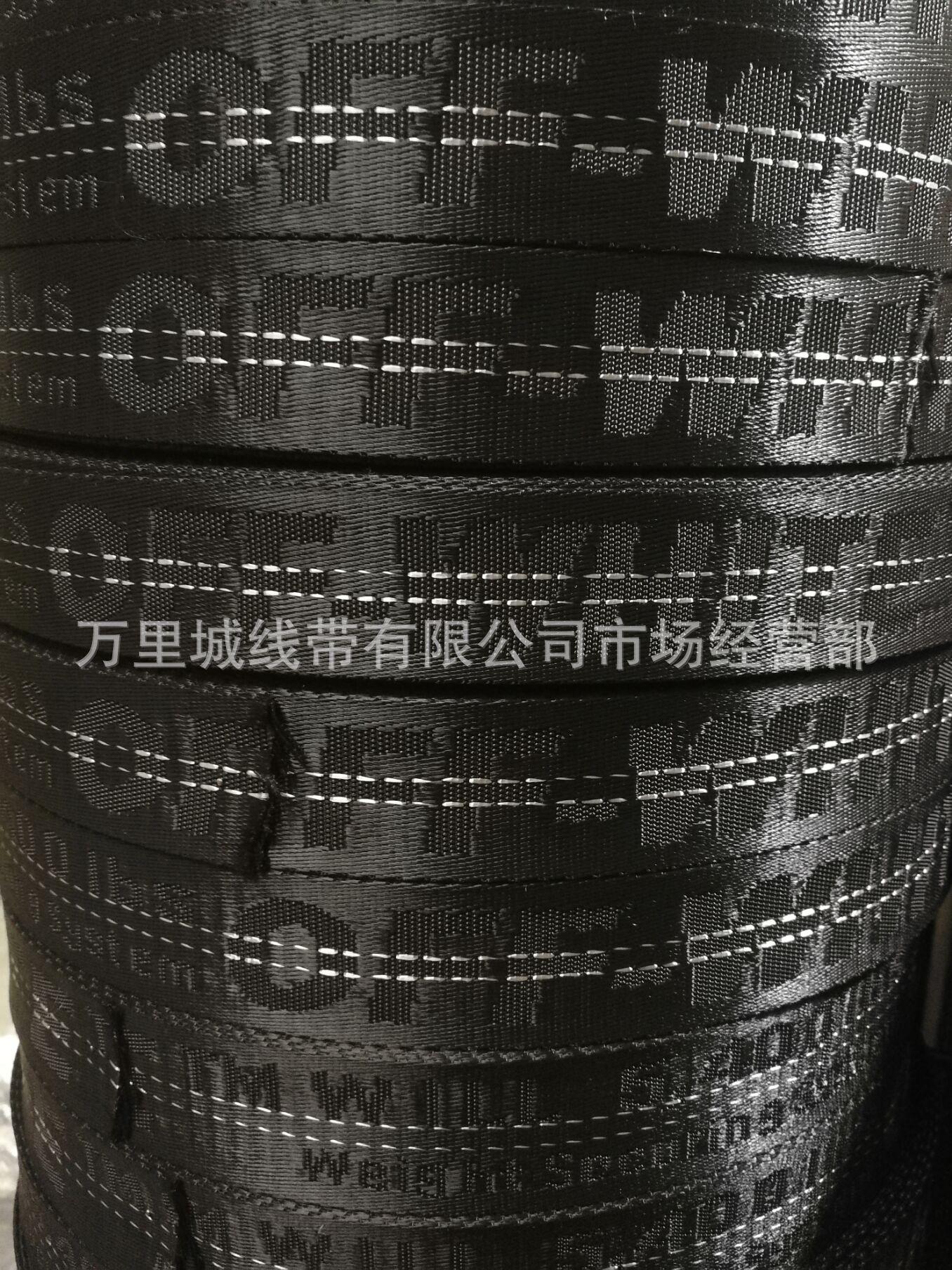35mm  OFF-WHITE电脑提花织带 黑色加厚仿尼龙提花带  加送薄款