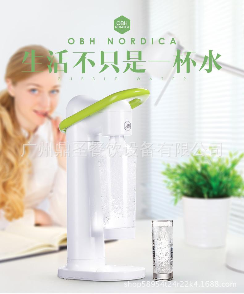 OBH 气泡水机苏打水机商用奶茶店饮料机家用自制气泡水汽水机器