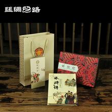中国四大名著之一水浒传丝绸书册丝绸邮票册页 丝绸文化礼品厂家