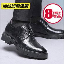 內增高男鞋8cm夏季新款隱形增高真皮鞋子男商務正裝透氣爸爸鞋