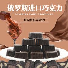 进口巧克力 俄罗斯守护天使酒心巧克力 休闲零食1.5kg/盒