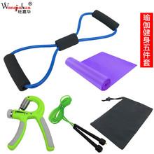瑜伽健身器材五件套8字拉力器可調節握力器乳膠拉巾跳繩網袋包裝