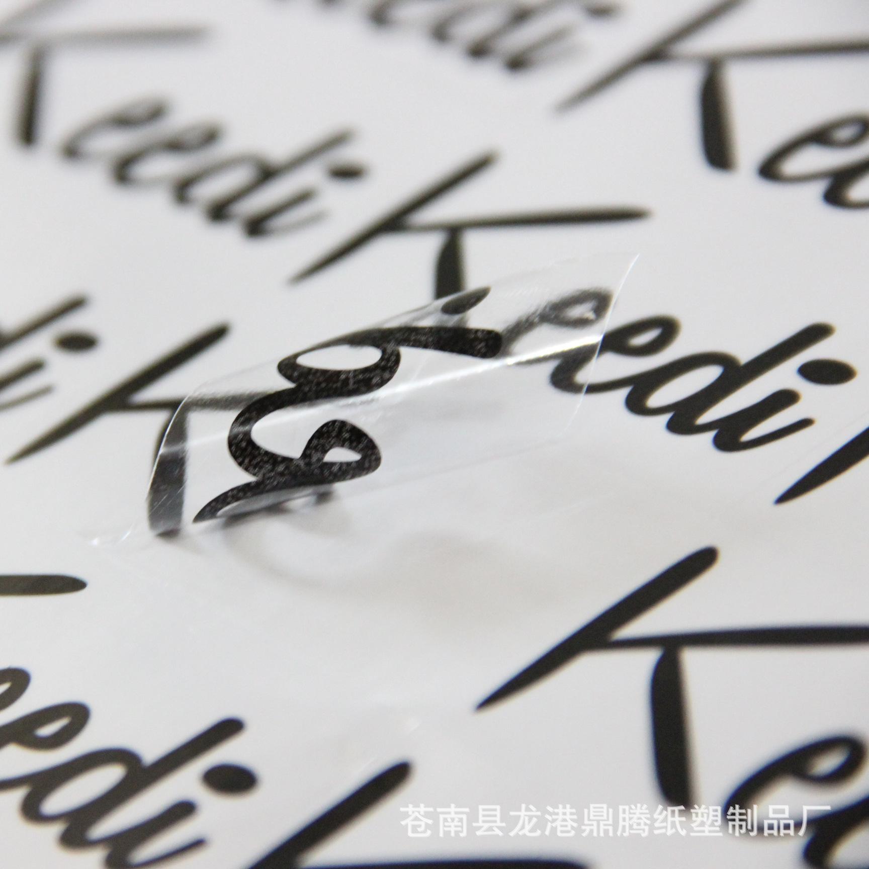印刷logo贴纸PVC透明不干胶拉丝银彩色铜版纸标签牛皮纸静电膜贴