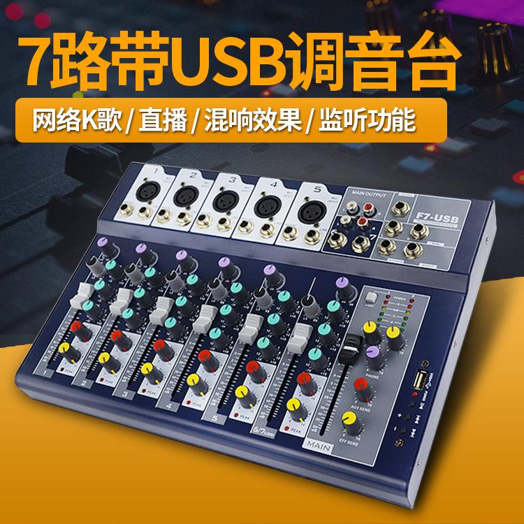舞台演出k歌主播直播幻想电源专业数字混响效果USB接口7路调音台