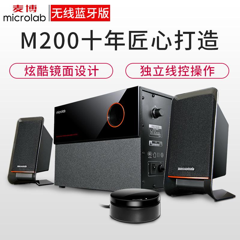 Microlab/麦博 M200十周年蓝牙版家用台式电脑音响2.1低音炮音箱
