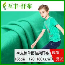 厂家现货40支全棉弹力面料氨纶汗布170-180g针织拉架t恤纯棉布料