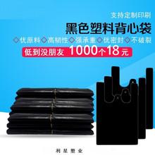 黑色塑料袋背心袋批发加厚大小号家用手提式垃圾袋超市购物方便袋