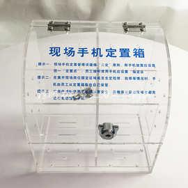定做亞克力手機存放箱學生員工寄存透明帶鎖存放箱來圖定制力馳