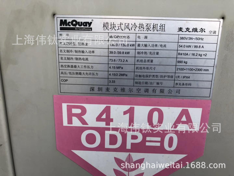 低价转让麦克维尔130模块式风冷热泵机组.R410冷媒.中央空调