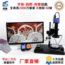 高清2000万HDMI+USB工业电子视频放大数码显微镜拍照测量维修鉴定