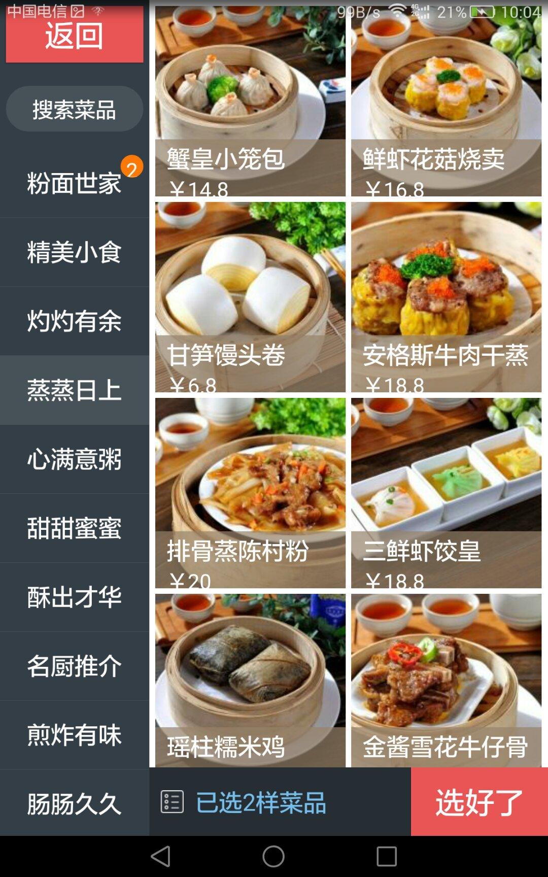 火锅店收银软件、火锅店手机扫码点菜软件、点餐电脑