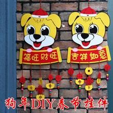新年装饰用品2018狗年DIY创意卡通毛毡布挂件春节过年门布置挂饰