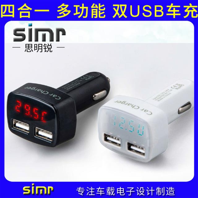 3.1A车载充电 双USB电压表  四合一 双USB EC2车充 车载充电器